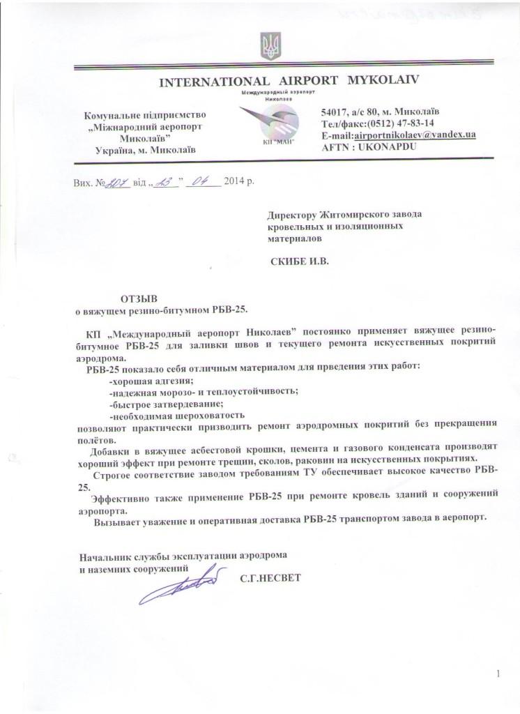 """Комунальне підприємство """"Міжнародний аеропорт """"Миколаїв"""""""