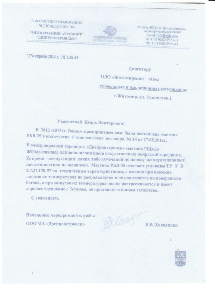 """ТОВ """"Міжнародний аеропорт """"Дніпропетровськ"""""""